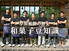 草加煎餅の歴史 山香博物館