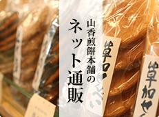 山香煎餅本舗のネット通販