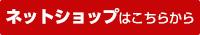 山香煎餅本舗ネットショップ