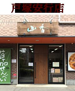 戸塚安行店