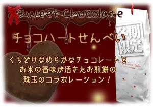 チョコハートせんべい